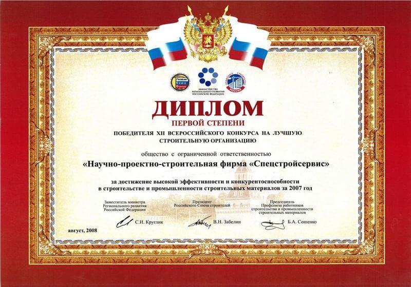 Диплом 1-ой степени победителю Всероссийского конкурса на лучшую строительную организацию, 2007