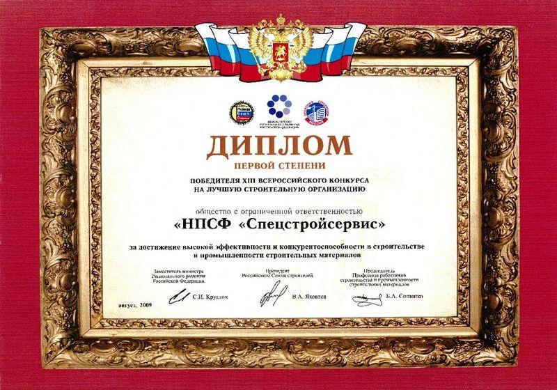 Диплом 1-ой степени победителю Всероссийского конкурса на лучшую строительную организацию, 2009