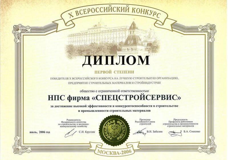 Диплом 1-ой степени победителю Всероссийского конкурса на лучшую строительную организацию, 2006