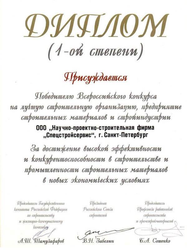 Диплом 1-ой степени победителю Всероссийского конкурса на лучшую строительную организацию