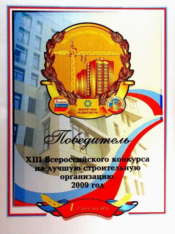 Победитель 13-го Всероссийского конкурса на лучшую строительную организацию, 2009