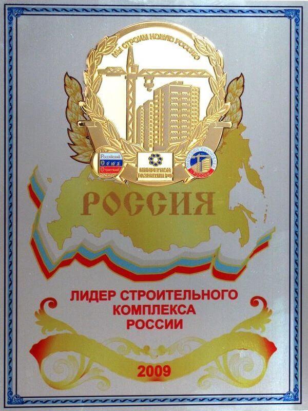 Лидер строительного комплекса России, 2009