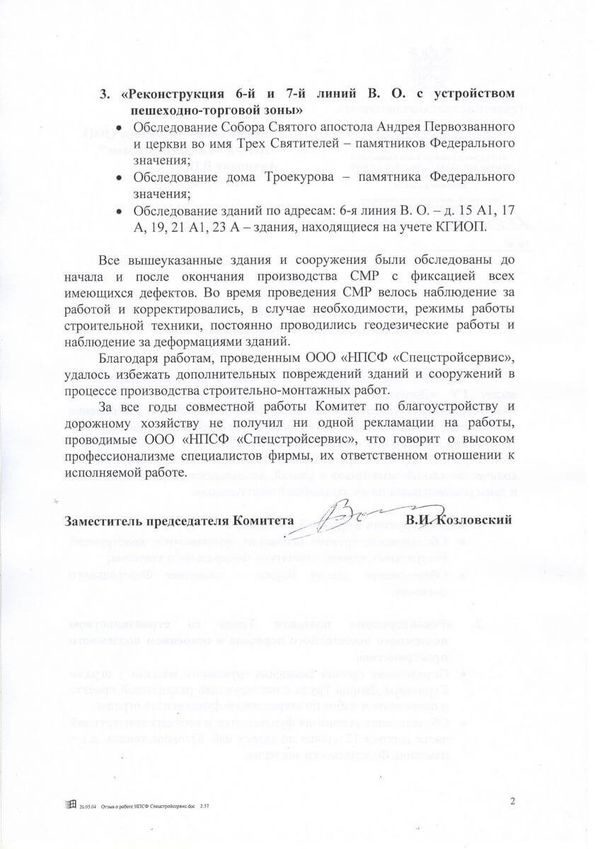 Отзыв о «НПСФ Спецстройсервис» от ГУ «Дирекция транспортного строительства»