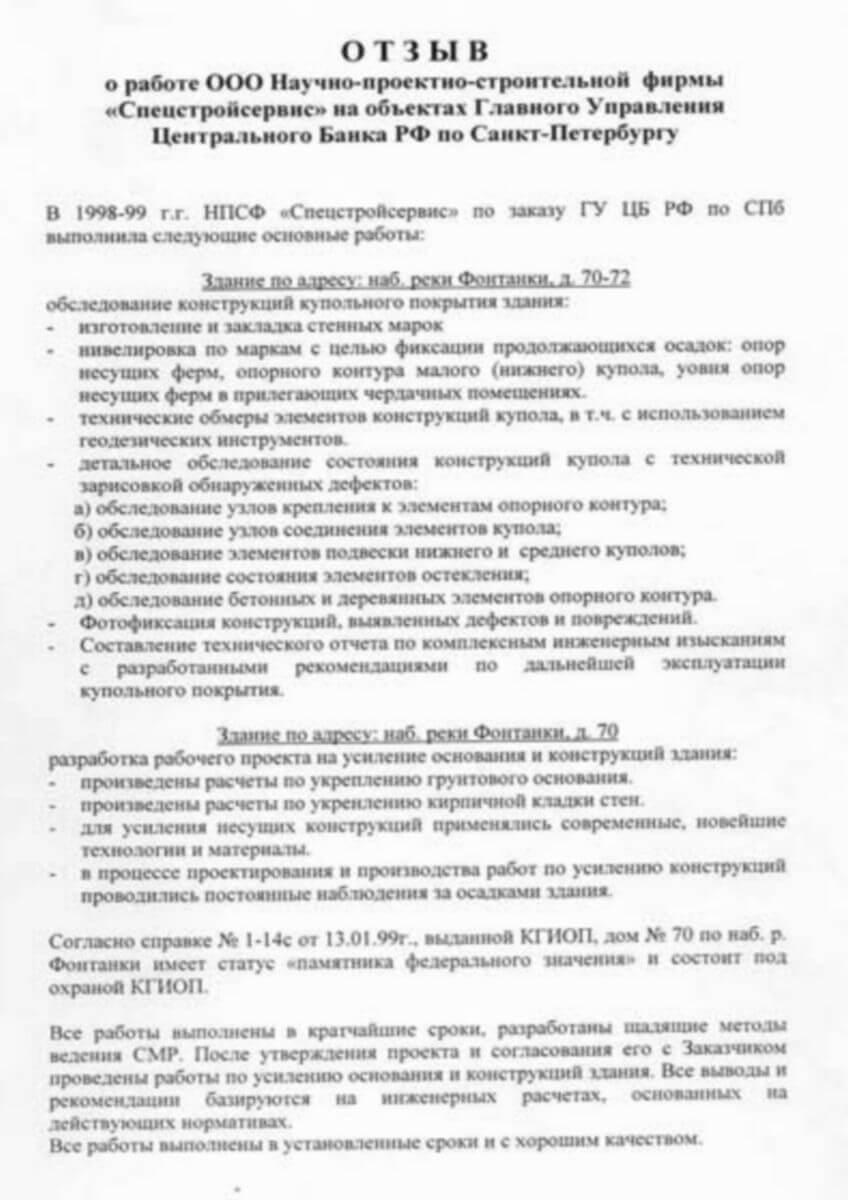 Отзыв о «НПСФ Спецстройсервис» от ГУ Центробанка РФ