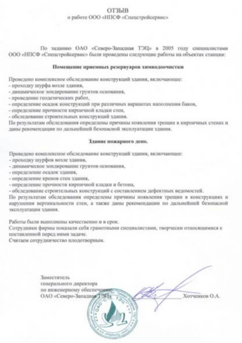 Отзыв о «НПСФ Спецстройсервис» от Северо-Западной ТЭЦ