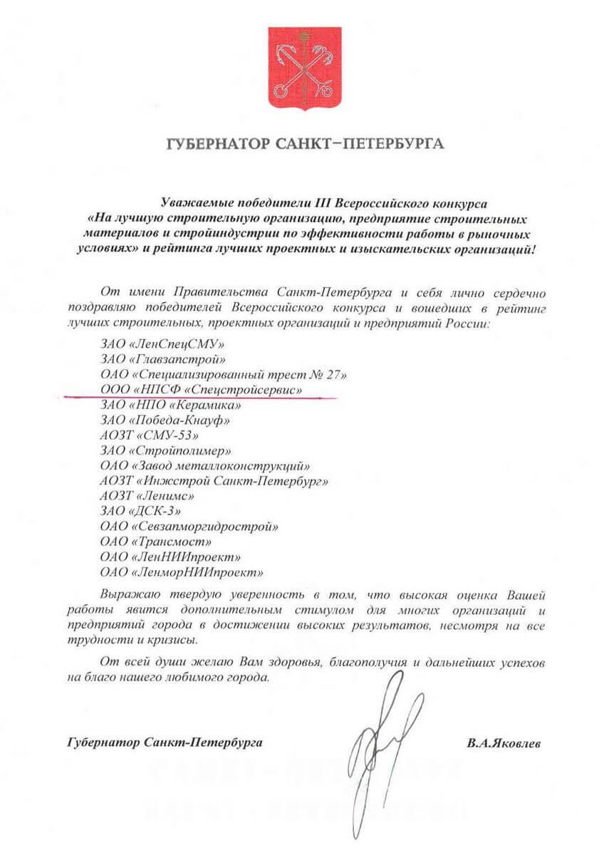 Отзыв о «НПСФ Спецстройсервис» от Администрации С-Пб