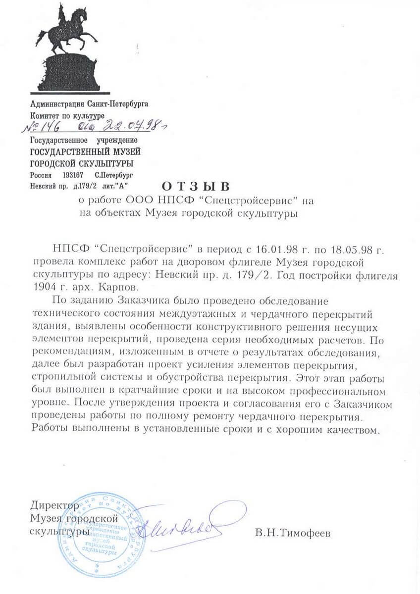 Отзыв о «НПСФ Спецстройсервис» от «Государственный музей городской скульптуры»