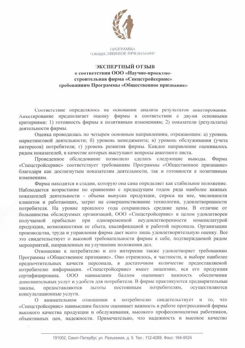 Отзыв о «НПСФ Спецстройсервис» от Программы «Общественное признание»