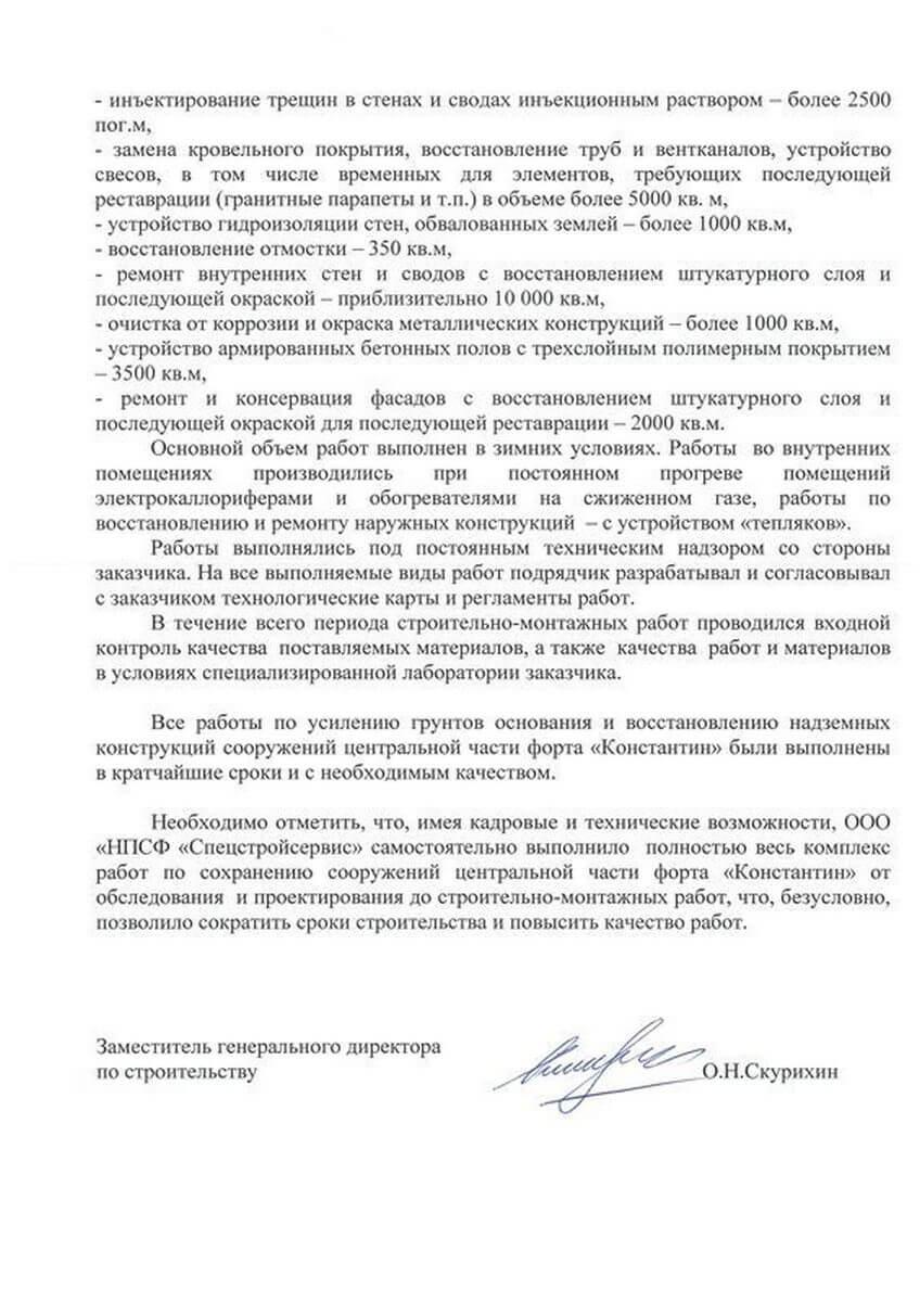 Отзыв о «НПСФ Спецстройсервис» от Дирекции КЗС Росстроя