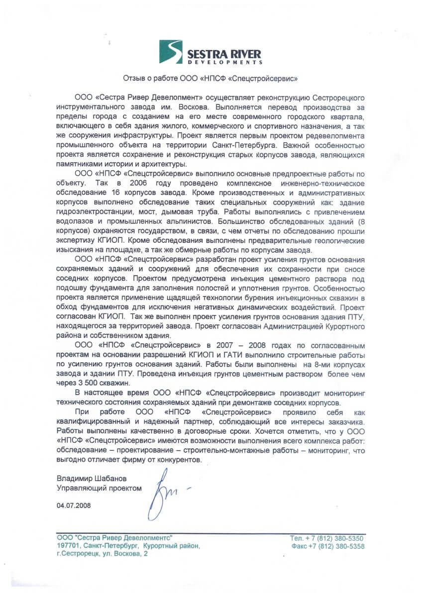 Отзыв о «НПСФ Спецстройсервис» от Sestra River