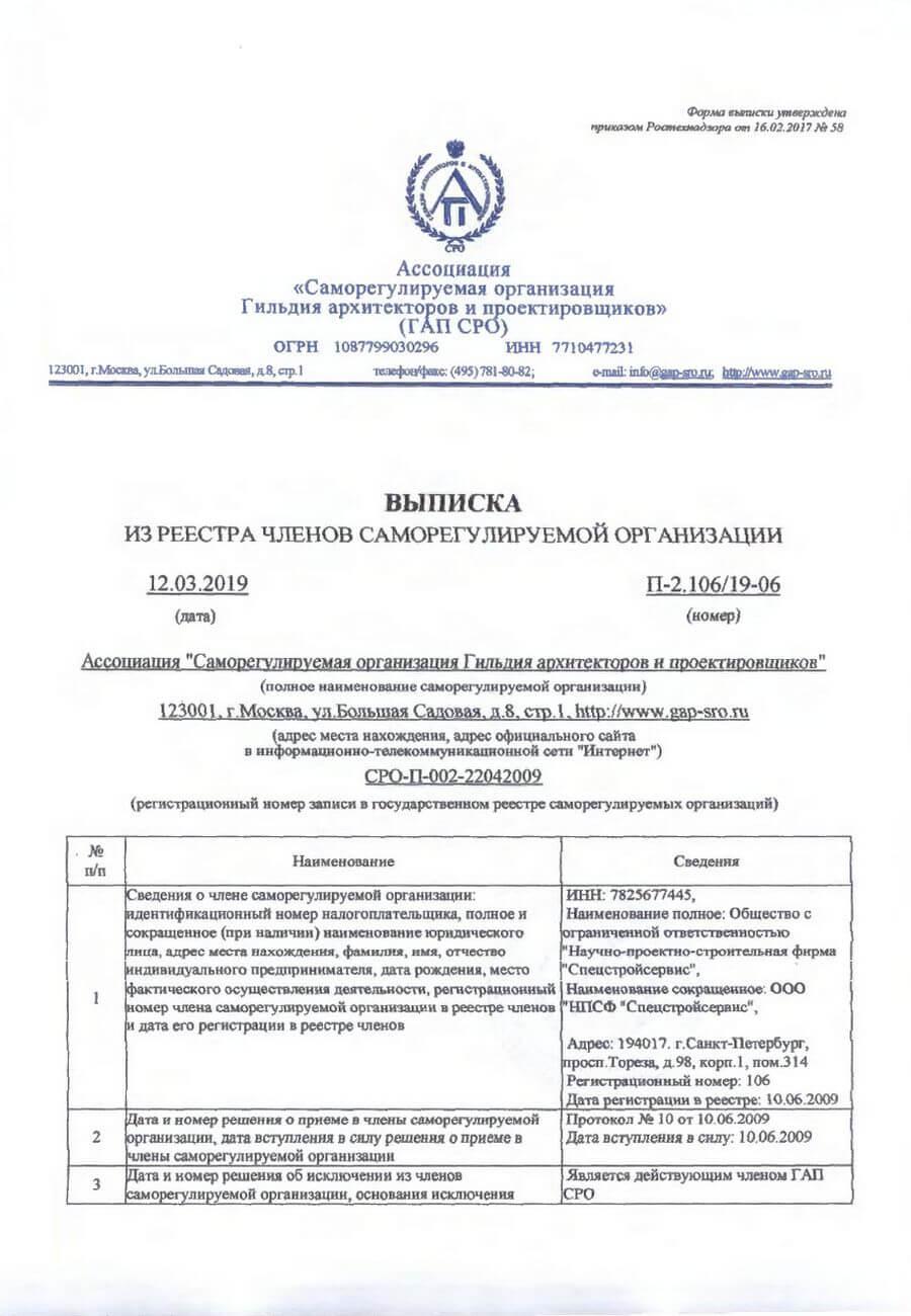 Отзыв о «НПСФ Спецстройсервис» от Центра доступного жилья