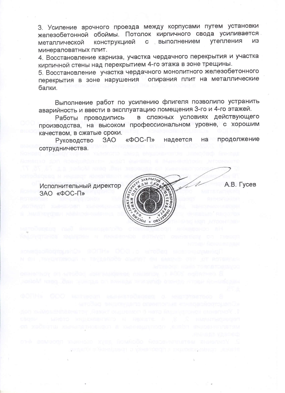 Отзыв о «НПСФ Спецстройсервис» от ЗАО «ФОС-П»