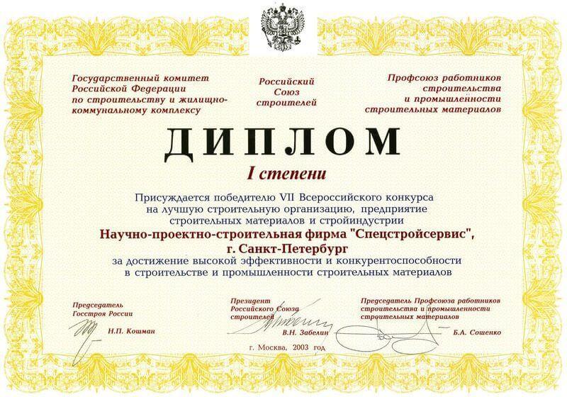 Диплом 1-ой степени победителю Всероссийского конкурса на лучшую строительную организацию, 2003