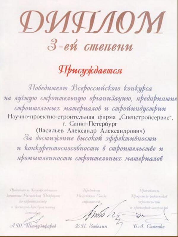 Диплом 3-ей степени победителю Всероссийского конкурса на лучшую строительную организацию