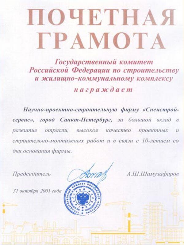 Почетная грамота за вклад в развитие строительной отрасли и качество проектных и строительно-монтажных работ