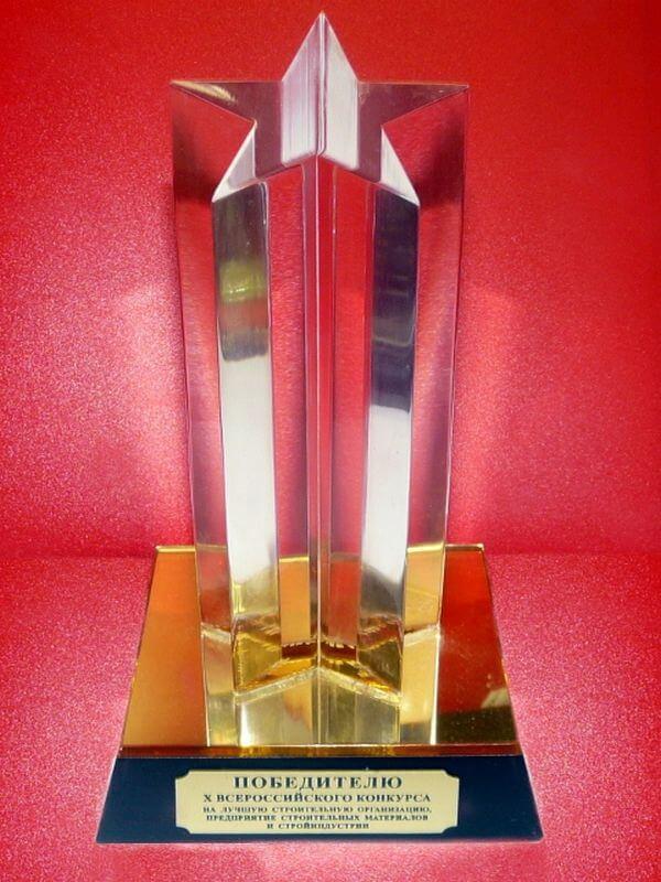 Победитель 10-го Всероссийского конкурса на лучшую строительную организацию, предприятие строительных материалов и стройиндустрии
