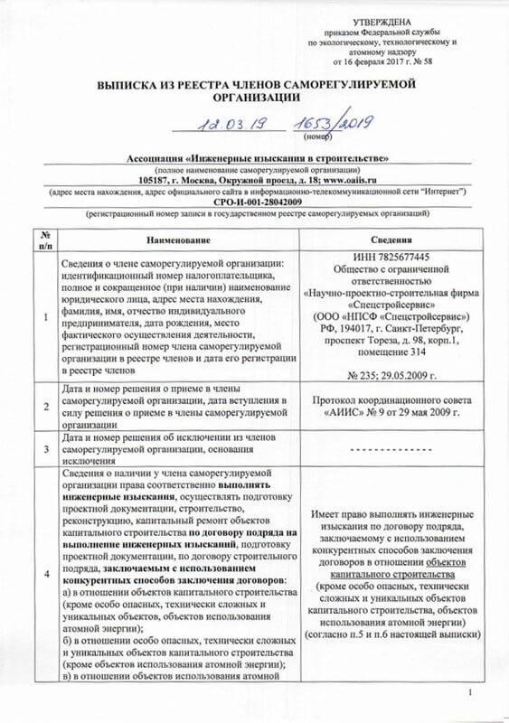 СРО ООО «НПСФ «Спецстройсервис»