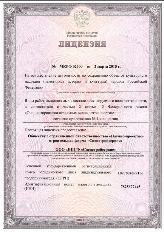 Лицензия на осуществление деятельности по сохранению объектов культурного наследия Спецстройсервис